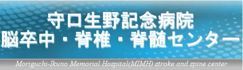 守口生野記念病院 脳卒中・脊椎・脊髄センター